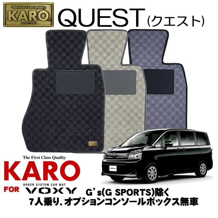 KARO カロ QUEST(クエスト) 2773 ヴォクシー用フロアマット6点セット 【ヴォクシー(ZRR7#W G)/7人乗り オプションコンソールボックス無車(G SPORTS除く)】