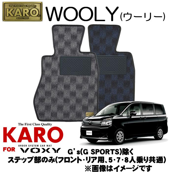 KARO カロ WOOLY(ウーリー) 3002 ヴォクシー用フロアマット4点セット 【ヴォクシー(ZRR7#W G)/ステップ部のみ(フロント リア用 5 7 8人乗り共通 G SPORTS除く)】