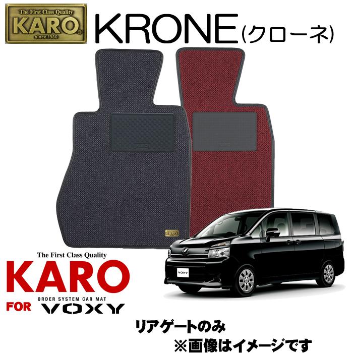 KARO カロ KRONE(クローネ) 2206 ヴォクシー用フロアマット1点セット 【ヴォクシー(ZRR7#W G)/リアゲートのみ(7 8人乗り共通)】