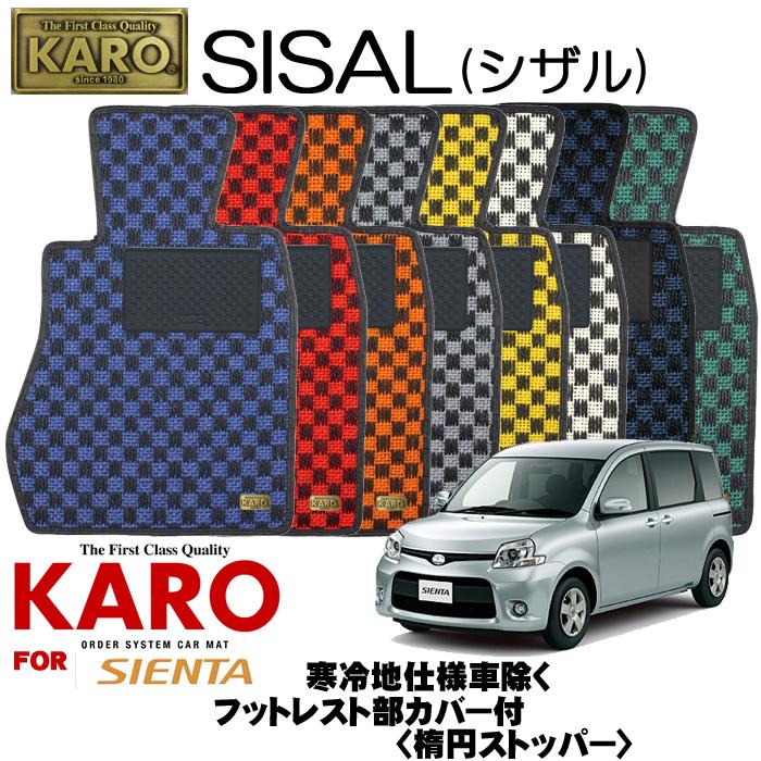 KARO カロ SISAL(シザル) 3006シエンタ用フロアマット4点セット【シエンタ(NCP81)/フットレスト部カバー付(寒冷地仕様車除く、楕円ストッパー)】