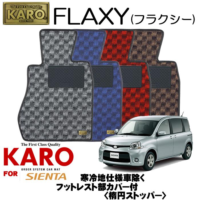 KARO カロ FLAXY(フラクシー) 3006 シエンタ用フロアマット4点セット 【シエンタ(NCP81)/フットレスト部カバー付(寒冷地仕様車除く、楕円ストッパー)】
