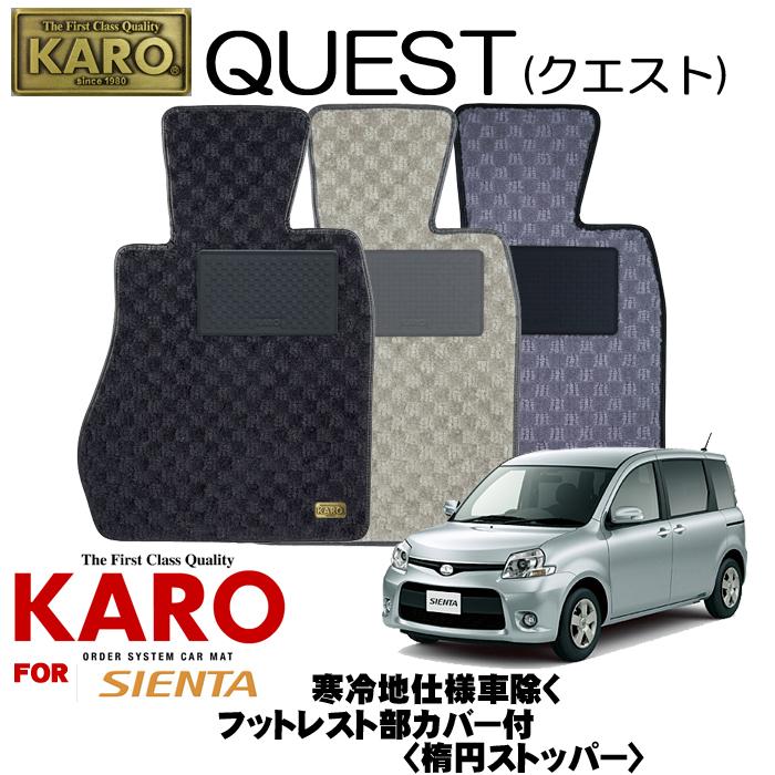 KARO カロ QUEST(クエスト) 3006 シエンタ用フロアマット4点セット 【シエンタ(NCP81)/フットレスト部カバー付(寒冷地仕様車除く、楕円ストッパー)】