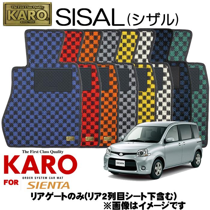 KARO カロ SISAL(シザル) 3007シエンタ用フロアマット【シエンタ(NCP81)/リアゲートのみ(リア2列目シート下含む)】
