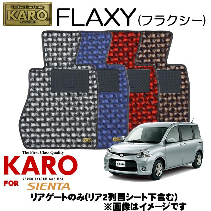 KARO カロ FLAXY(フラクシー) 3007 シエンタ用フロアマット 【シエンタ(NCP81)/リアゲートのみ(リア2列目シート下含む)】