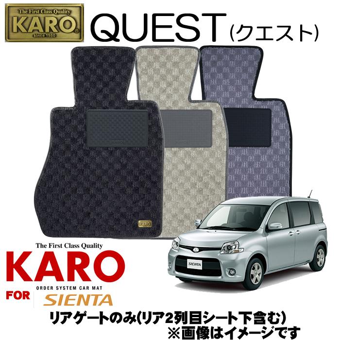 KARO カロ QUEST(クエスト) 3007 シエンタ用フロアマット 【シエンタ(NCP81)/リアゲートのみ(リア2列目シート下含む)】