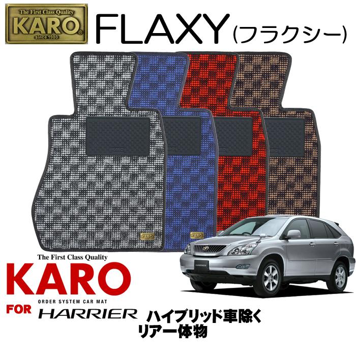 KARO カロ FLAXY(フラクシー) 1796 ハリアー用フロアマット3点セット 【ハリアー(MCU、ACU、GSU3#W系)/リア一体物(ハイブリッド車除く)】