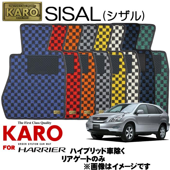 KARO カロ SISAL(シザル) 1804 ハリアー用フロアマット 【ハリアー(MCU、ACU、GSU3#W系)/リアゲートのみ(ハイブリッド車除く)】