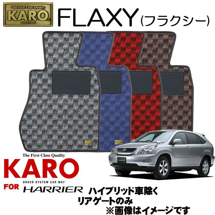 KARO カロ FLAXY(フラクシー) 1804 ハリアー用フロアマット 【ハリアー(MCU、ACU、GSU3#W系)/リアゲートのみ(ハイブリッド車除く)】