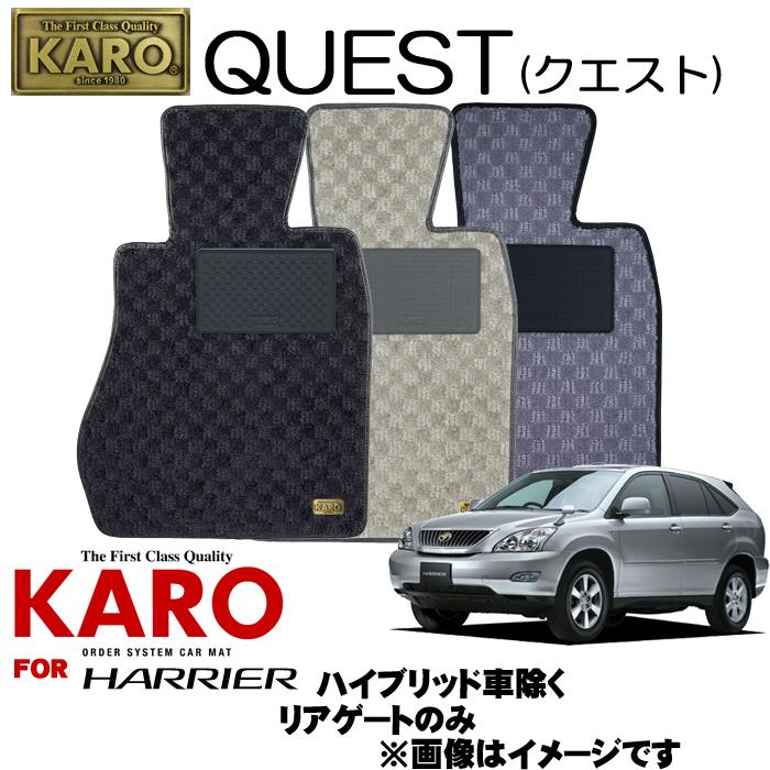 KARO カロ QUEST(クエスト) 1804 ハリアー用フロアマット 【ハリアー(MCU、ACU、GSU3#W系)/リアゲートのみ(ハイブリッド車除く)】