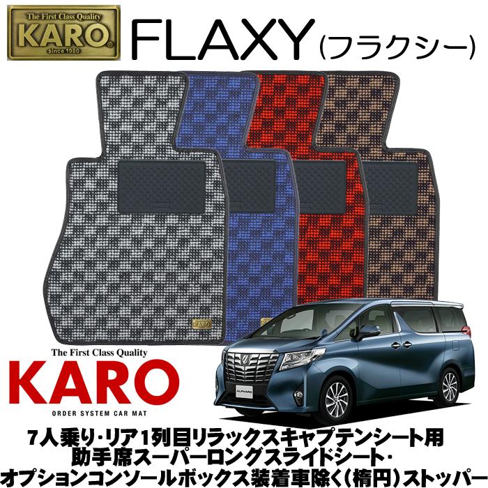 KARO カロ FLAXY(フラクシー) 3609 アルファード用フロアマット9点セット 【アルファード 30系/リア1列目リラックスキャプテンシート 助手席スーパーロングスライドシート OPコンソール無車用(楕円ストッパー)】