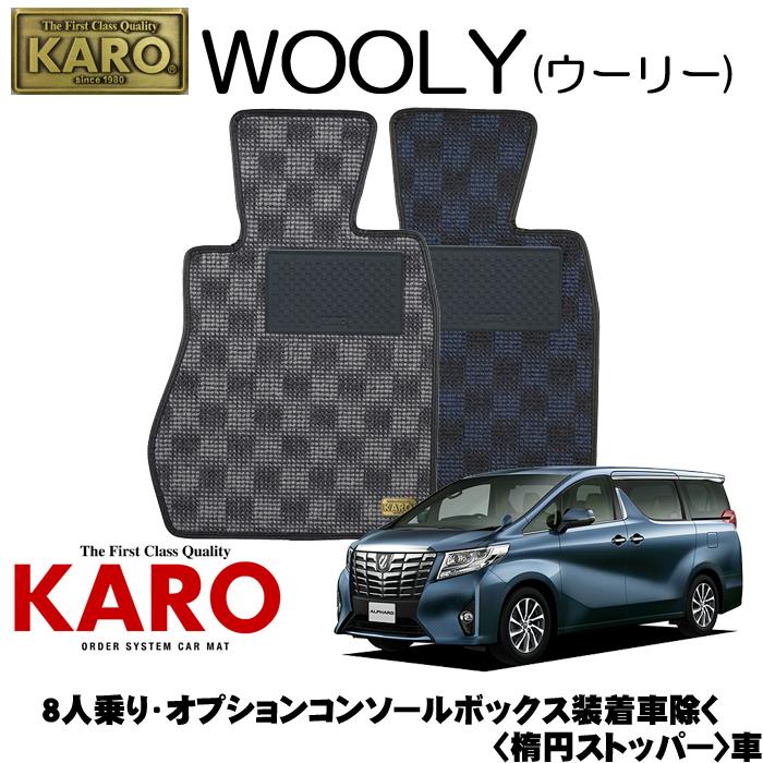 KARO カロ WOOLY(ウーリー) 3611アルファード用フロアマット9点セット【アルファード 30系/8人乗り オプションコンソールボックス装着車除く (楕円ストッパー)】