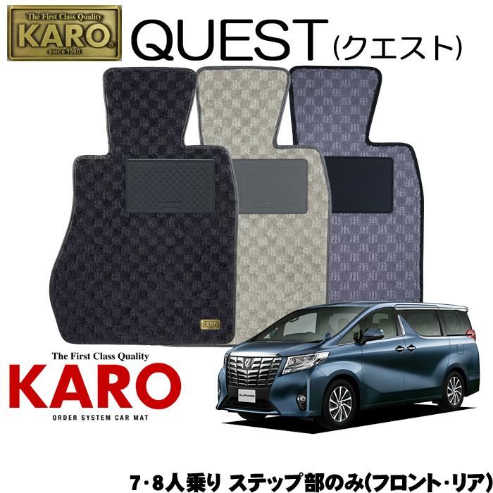 KARO カロ QUEST(クエスト) 3613アルファード用フロアマット4点セット【アルファード 30系/7・8人乗り ステップ部のみ(フロント・リア)】