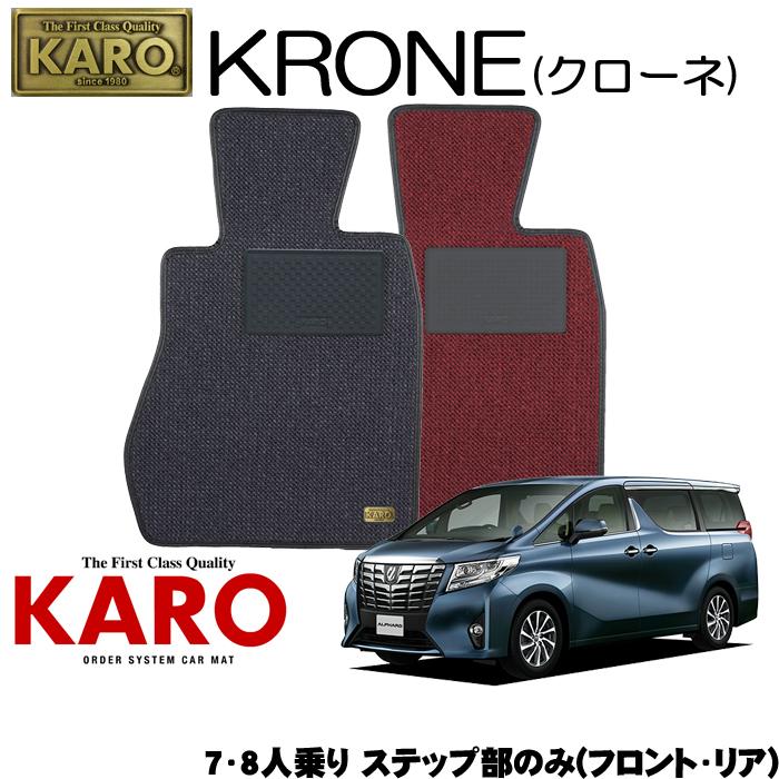 KARO カロ KRONE(クローネ) 3613アルファード用フロアマット4点セット【アルファード 30系/7・8人乗り ステップ部のみ(フロント・リア)】