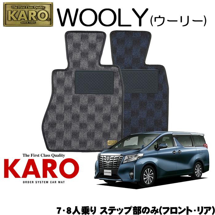 KARO カロ WOOLY(ウーリー) 3613 アルファード用フロアマット4点セット 【アルファード 30系/7・8人乗り ステップ部のみ(フロント・リア)】