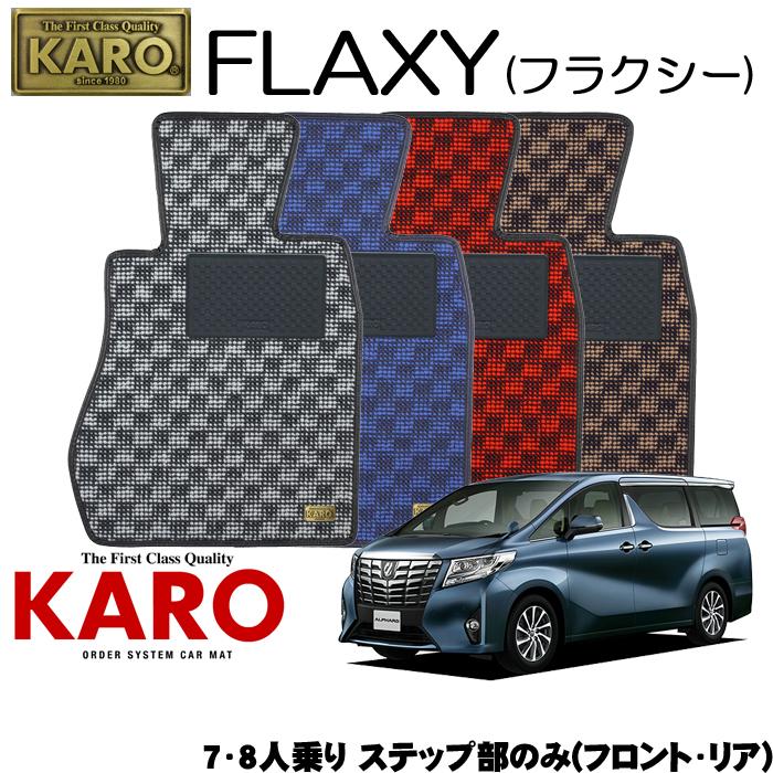 KARO カロ FLAXY(フラクシー) 3613アルファード用フロアマット4点セット【アルファード 30系/7・8人乗り ステップ部のみ(フロント・リア)】