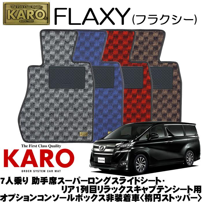 KARO カロ FLAXY(フラクシー) 362130系ヴェルファイア用 フロアマット11点セット【7人乗り 助手席スーパーロングスライドシート リア1列目リラックスキャプテンシート用 OPコンソール無車用 (楕円ストッパー)】