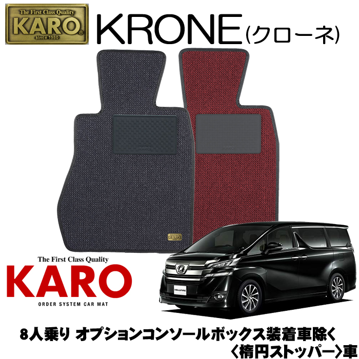 KARO カロ KRONE(クローネ) 3622ヴェルファイア用 フロアマット9点セット【ヴェルファイア 30系/8人乗り オプションコンソールボックス装着車除く (楕円ストッパー)】