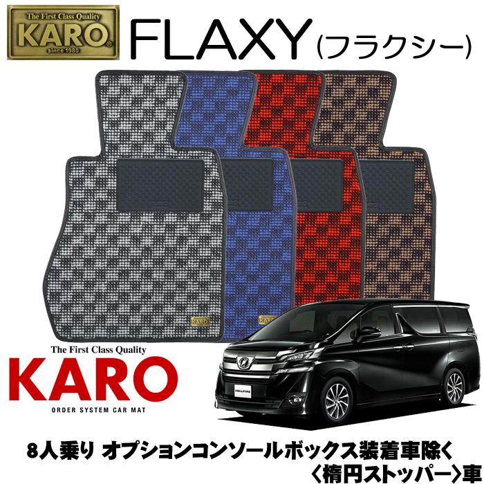 KARO カロ FLAXY(フラクシー) 3622ヴェルファイア用 フロアマット9点セット【ヴェルファイア 30系/8人乗り オプションコンソールボックス装着車除く (楕円ストッパー)】