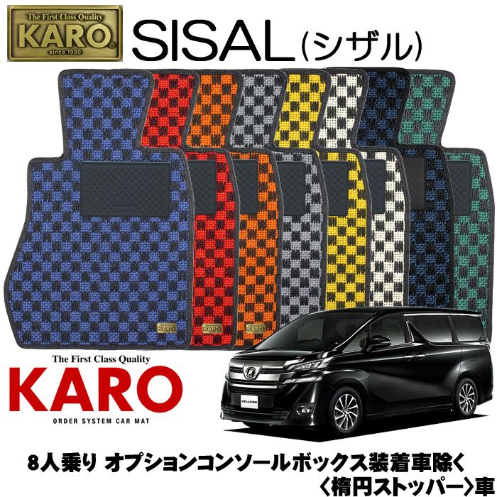 KARO カロ SISAL(シザル) 3622ヴェルファイア用 フロアマット9点セット【ヴェルファイア 30系/8人乗り オプションコンソールボックス装着車除く (楕円ストッパー)】