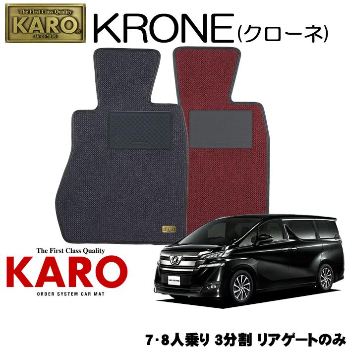 KARO カロ KRONE(クローネ) 3623ヴェルファイア用 フロアマット3点セット【ヴェルファイア 30系/7・8人乗り 3分割 リアゲートのみ】
