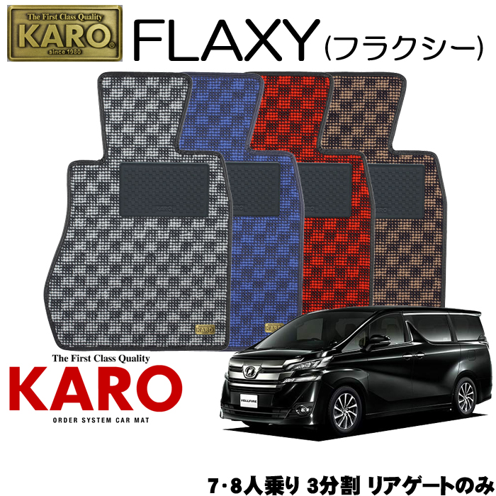 KARO カロ FLAXY(フラクシー) 3623ヴェルファイア用 フロアマット3点セット【ヴェルファイア 30系/7・8人乗り 3分割 リアゲートのみ】