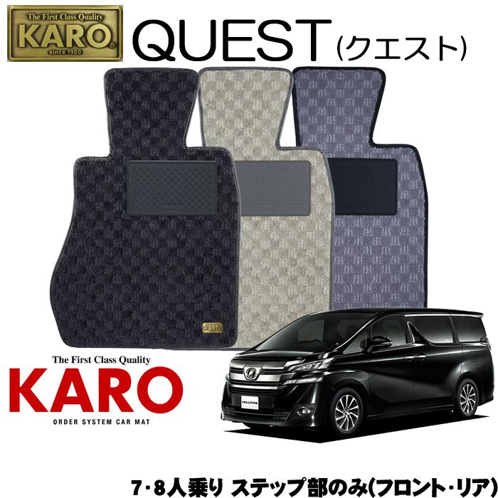 KARO カロ QUEST(クエスト) 3624 ヴェルファイア用 フロアマット4点セット 【ヴェルファイア 30系/7・8人乗り ステップ部のみ(フロント・リア)】
