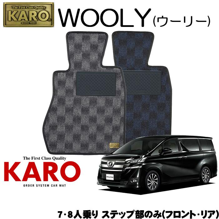KARO カロ WOOLY(ウーリー) 3624 ヴェルファイア用 フロアマット4点セット 【ヴェルファイア 30系/7・8人乗り ステップ部のみ(フロント・リア)】