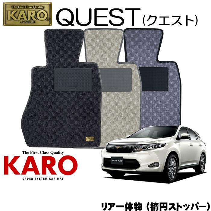 KARO カロ QUEST(クエスト) 3419ハリアー用 フロアマット3点セット【ハリアー 60系 MC前/リア一体物 (楕円ストッパー)】