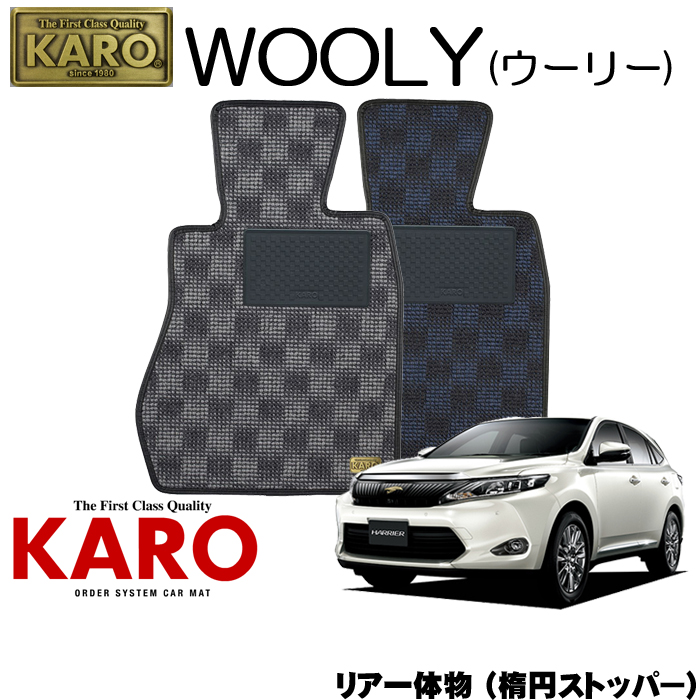 KARO カロ WOOLY(ウーリー) 3419ハリアー用 フロアマット3点セット【ハリアー 60系 MC前/リア一体物 (楕円ストッパー)】