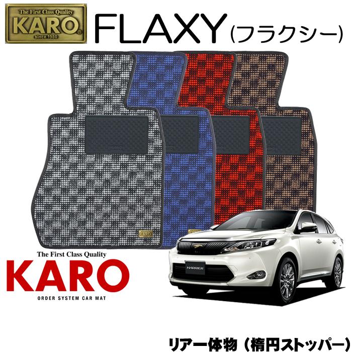 KARO カロ FLAXY(フラクシー) 3419 ハリアー用 フロアマット3点セット 【ハリアー 60系/リア一体物 (楕円ストッパー)】