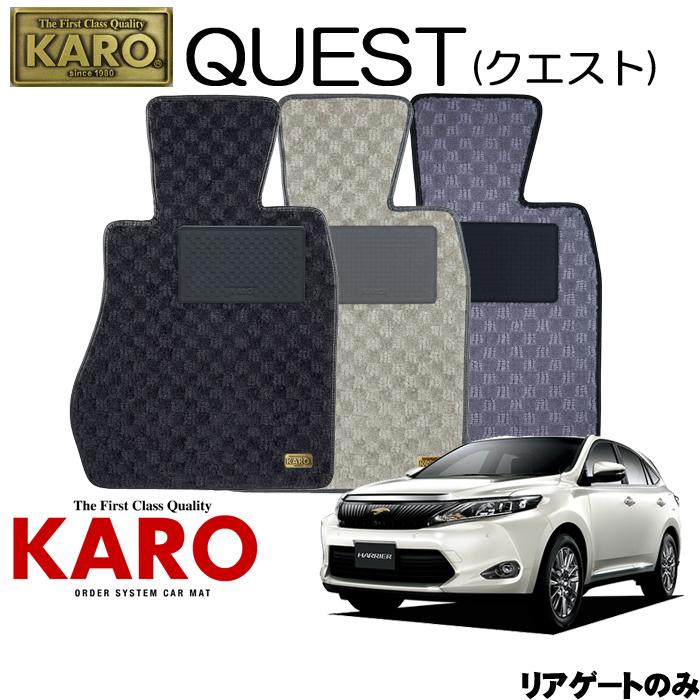 KARO カロ QUEST(クエスト) 3420ハリアー用 フロアマット1点セット【ハリアー 60系/リアゲートのみ】
