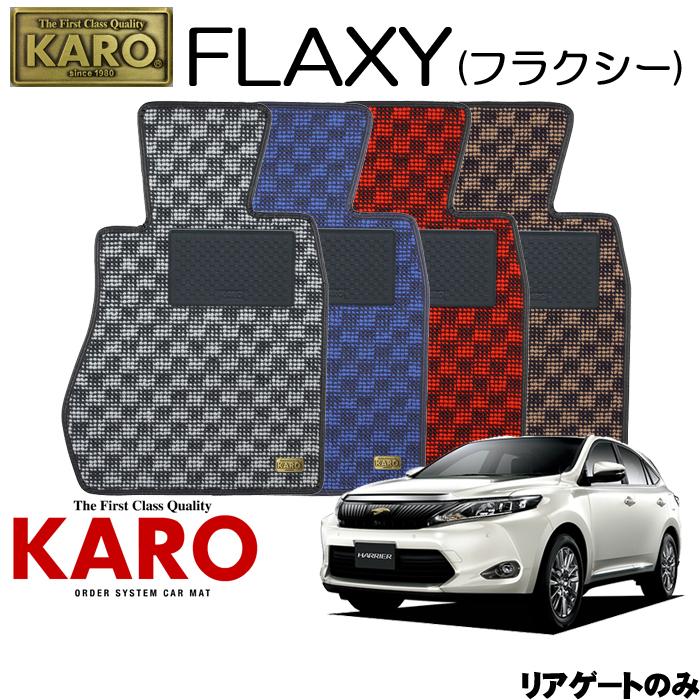 KARO カロ FLAXY(フラクシー) 3420ハリアー用 フロアマット1点セット【ハリアー 60系/リアゲートのみ】