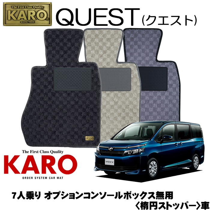 KARO カロ QUEST(クエスト) 3467 ヴォクシー用 フロアマット7点セット 【ヴォクシー 80系/7人乗り オプションコンソールボックス無用 (楕円ストッパー)】