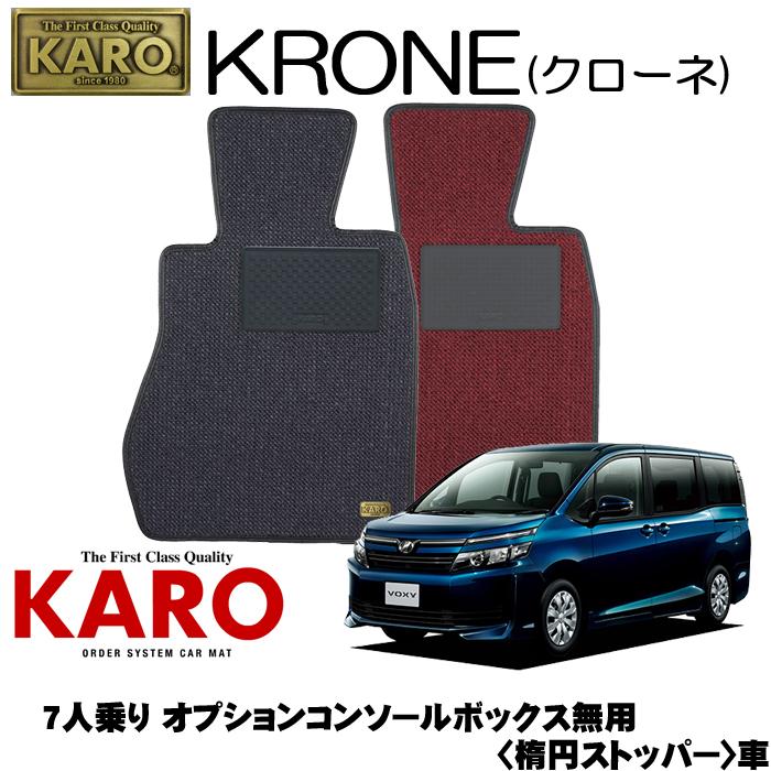 KARO カロ KRONE(クローネ) 3467ヴォクシー用 フロアマット7点セット【ヴォクシー 80系/7人乗り オプションコンソールボックス無用 (楕円ストッパー)】