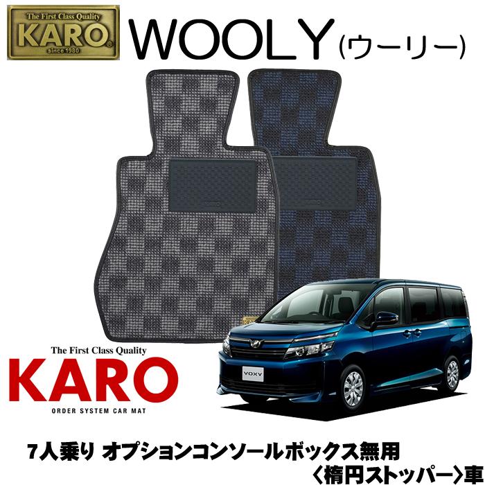 KARO カロ WOOLY(ウーリー) 3467ヴォクシー用 フロアマット7点セット【ヴォクシー 80系/7人乗り オプションコンソールボックス無用 (楕円ストッパー)】
