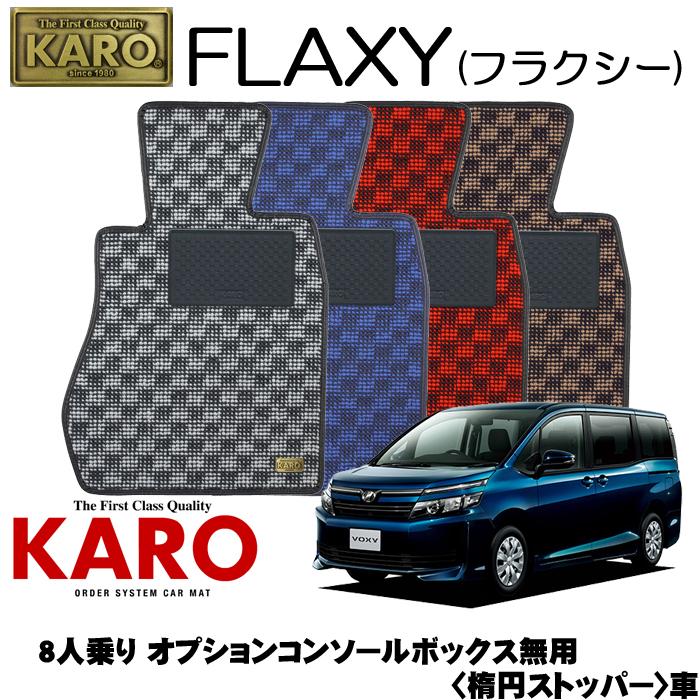 KARO カロ FLAXY(フラクシー) 3468ヴォクシー用 フロアマット7点セット【ヴォクシー 80系/8人乗り オプションコンソールボックス無用 (楕円ストッパー)】