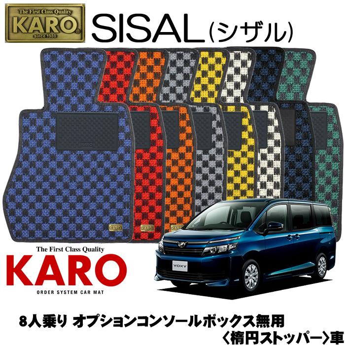 KARO カロ SISAL(シザル) 3468ヴォクシー用 フロアマット7点セット【ヴォクシー 80系/8人乗り オプションコンソールボックス無用 (楕円ストッパー)】