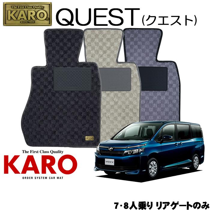 KARO カロ QUEST(クエスト) 3469ヴォクシー用 フロアマット1点セット【ヴォクシー 80系/7・8人乗り リアゲートのみ】