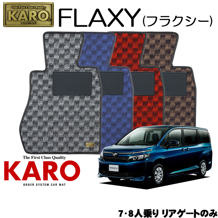 KARO カロ FLAXY(フラクシー) 3469ヴォクシー用 フロアマット1点セット【ヴォクシー 80系/7・8人乗り リアゲートのみ】
