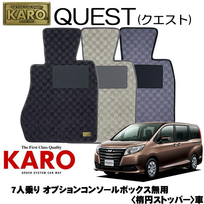 KARO カロ QUEST(クエスト) 3470 ノア用 フロアマット7点セット 【ノア 80系/7人乗り オプションコンソールボックス無用 (楕円ストッパー)】