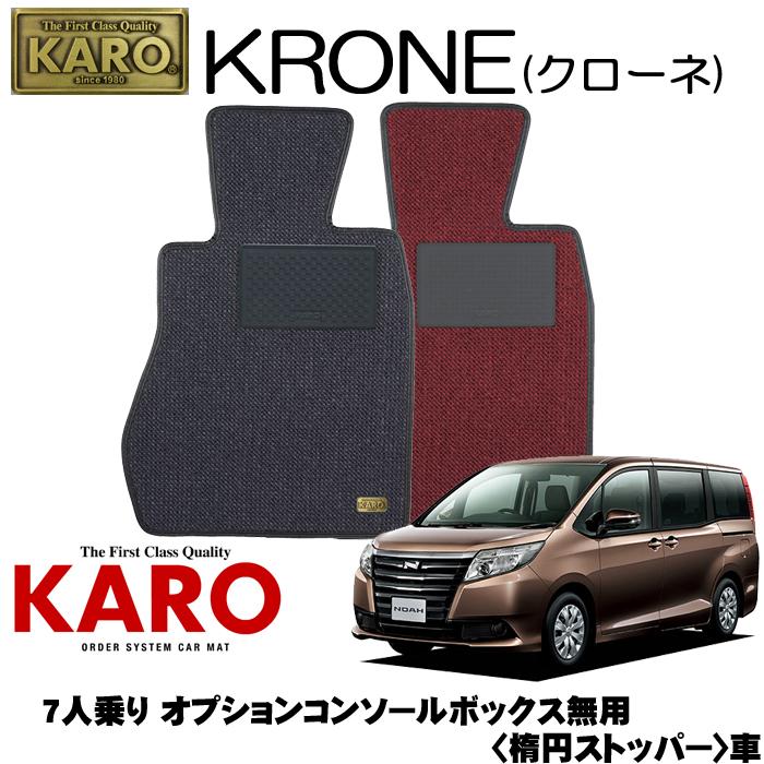 KARO カロ KRONE(クローネ) 3470ノア用 フロアマット7点セット【ノア 80系/7人乗り オプションコンソールボックス無用 (楕円ストッパー)】