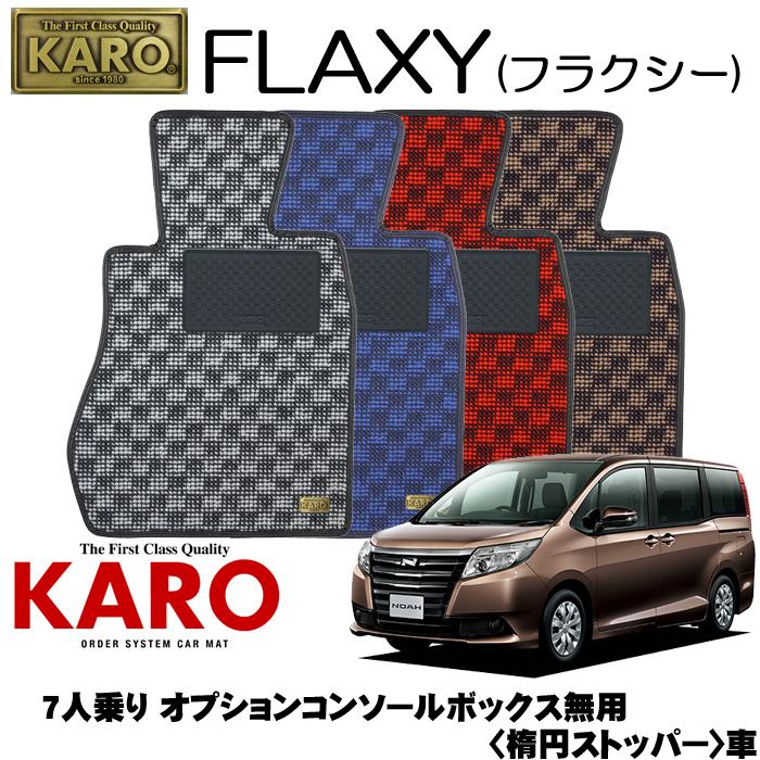 KARO カロ FLAXY(フラクシー) 3470ノア用 フロアマット7点セット【ノア 80系/7人乗り オプションコンソールボックス無用 (楕円ストッパー)】