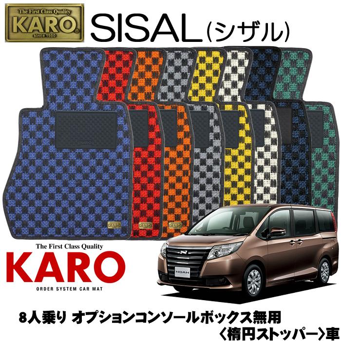 KARO カロ SISAL(シザル) 3471 ノア用 フロアマット7点セット 【ノア 80系/8人乗り オプションコンソールボックス無用 (楕円ストッパー)】