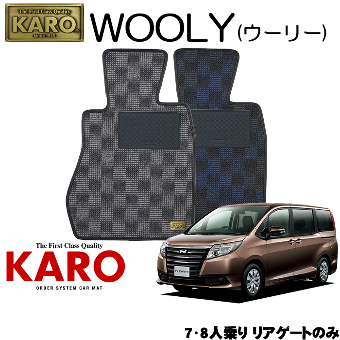 KARO カロ WOOLY(ウーリー) 3472 ノア用 フロアマット1点セット 【ノア 80系/7・8人乗り リアゲートのみ】