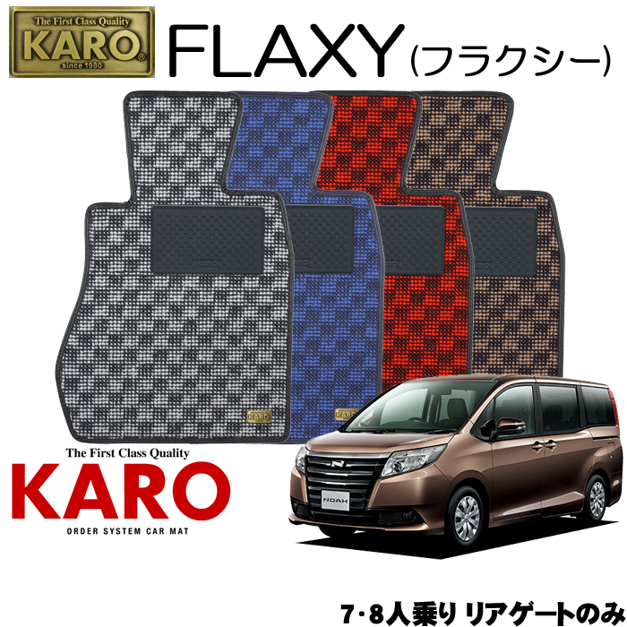 KARO カロ FLAXY(フラクシー) 3472ノア用 フロアマット1点セット【ノア 80系/7・8人乗り リアゲートのみ】