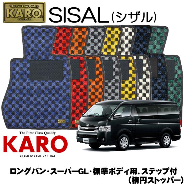 KARO カロ SISAL(シザル) 3480ハイエース用 フロアマット6点セット【ハイエース 200系/ロングバン・スーパーGL・標準ボディ用、ステップ付 (楕円ストッパー)】