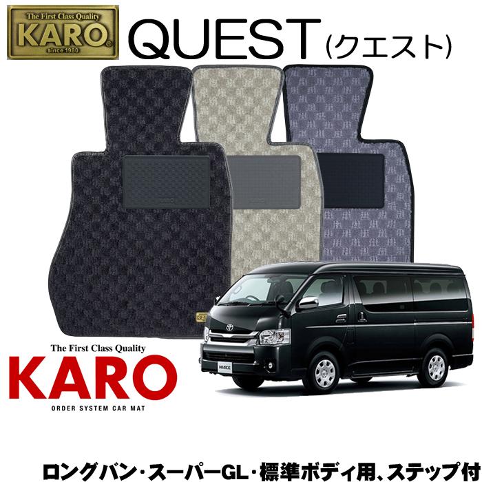 KARO カロ QUEST(クエスト) 3143 ハイエース用 フロアマット6点セット 【ハイエース 200系/ロングバン・スーパーGL・標準ボディ用 ステップ付】