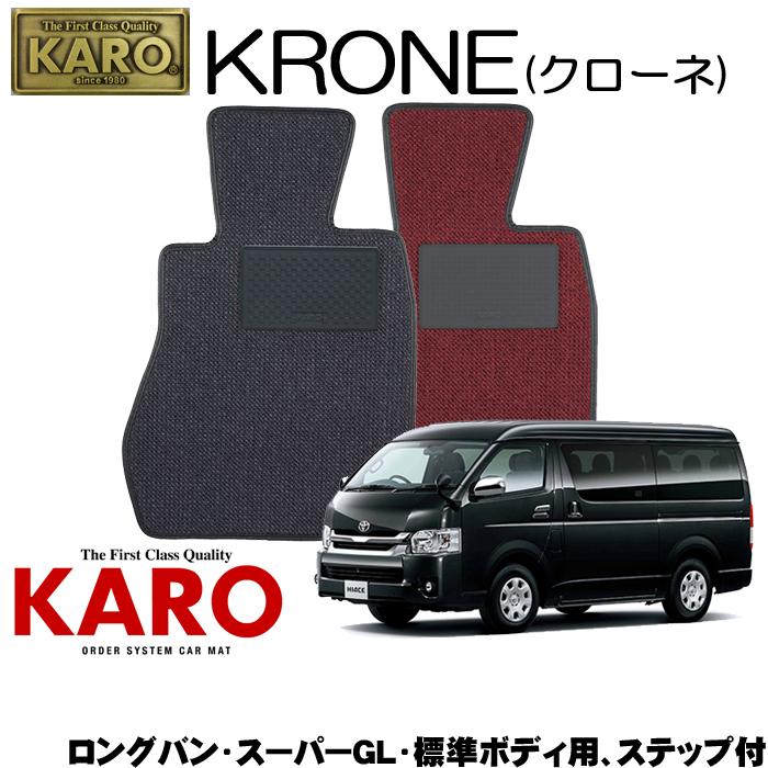 KARO カロ KRONE(クローネ) 3143 ハイエース用 フロアマット6点セット 【ハイエース 200系/ロングバン・スーパーGL・標準ボディ用 ステップ付】