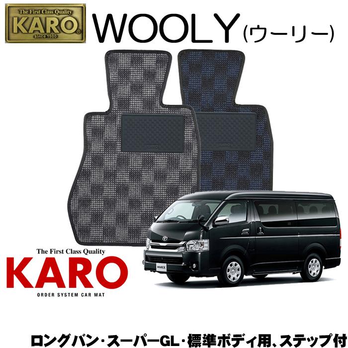 KARO カロ WOOLY(ウーリー) 3143ハイエース用 フロアマット6点セット【ハイエース 200系/ロングバン・スーパーGL・標準ボディ用 ステップ付】