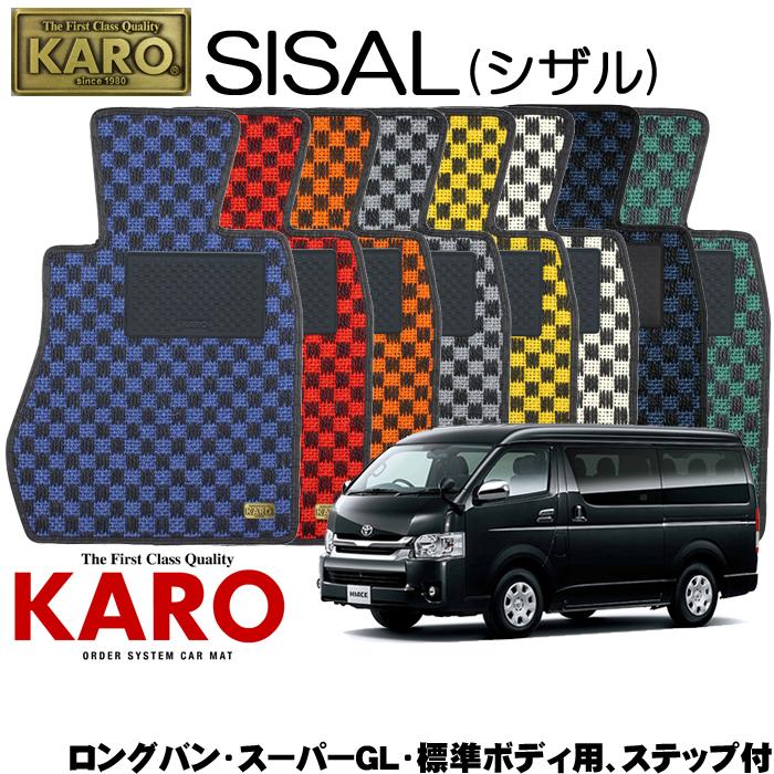 KARO カロ SISAL(シザル) 3143 ハイエース用 フロアマット6点セット 【ハイエース 200系/ロングバン・スーパーGL・標準ボディ用 ステップ付】